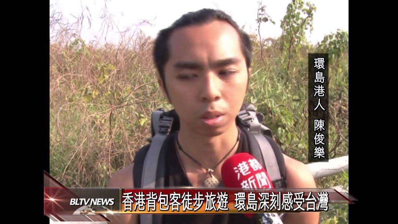 20150116 香港背包客徒步旅遊 環島深刻感受臺灣 - YouTube