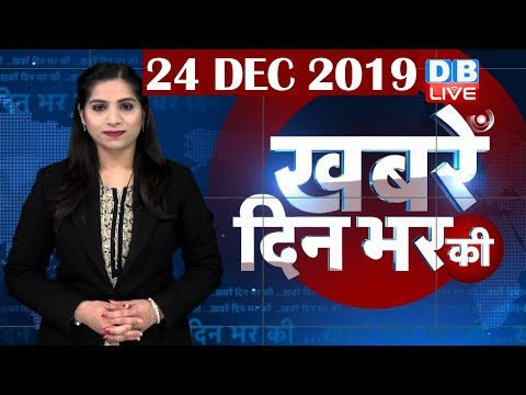 din bhar ki khabar | news of the day, hindi news india | top news | latest news | npr #DBLIVE