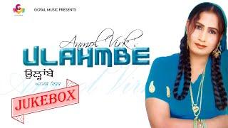 Anmol Virk | Ulahmbe | Juke Box | Goyal Music | New Punjabi Song
