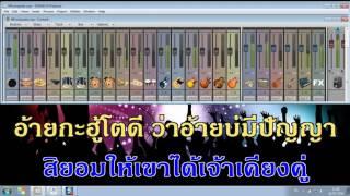 ทดสอบเพลง กะฮักคือเก่า-บิ๊ก ไบค์ สายลำ (เพลงมาใหม่)