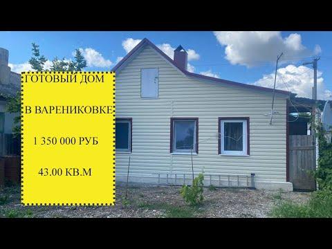 Купить готовый дом в Варениковке | Переезд в Краснодарский край