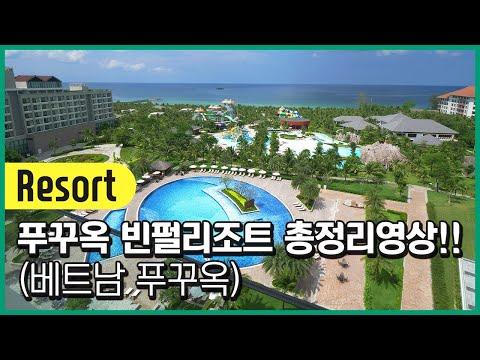 푸꾸옥 빈펄리조트 이 영상 하나로 총정리!!
