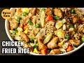 CHICKEN FRIED RICE RECIPE | RESTAURANT STYLE CHICKEN FRIED RICE