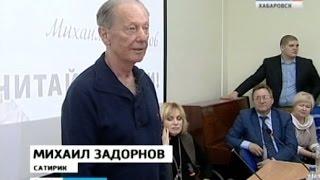 Вести-Хабаровск. Сатирик Михаил Задорнов встретился с хабаровчанами
