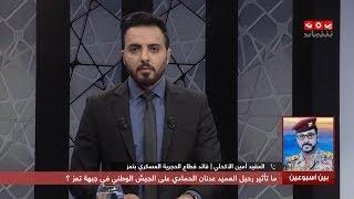 ما تأثير رحيل العميد عدنان الحمادي على الجيش الوطني في جبهة تعز؟ | بين اسبوعين