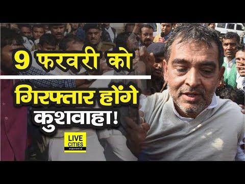 Upendra Kushwaha अपने 250 समर्थकों के साथ कोतवाली थाने जाकर देंगे गिरफ्तारी   LiveCities