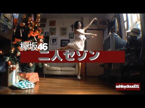 欅坂46 [Keyakizaka46]- 二人セゾン[Futari Saison] (Dance Cover)