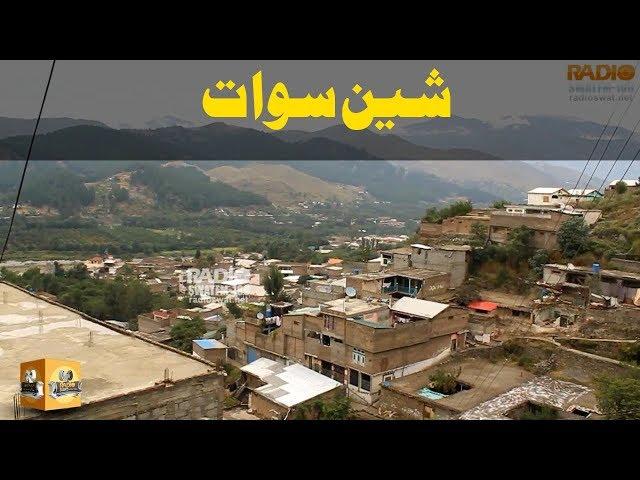 The Beautiful Vallage Sheen Swat KPK | Beautifull Swat Valley