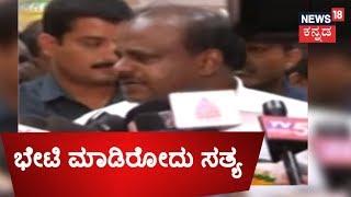 BS Yeddyurappa's Son Vijayendra Has Met IT Officials: CM Kumaraswamy Reiterates