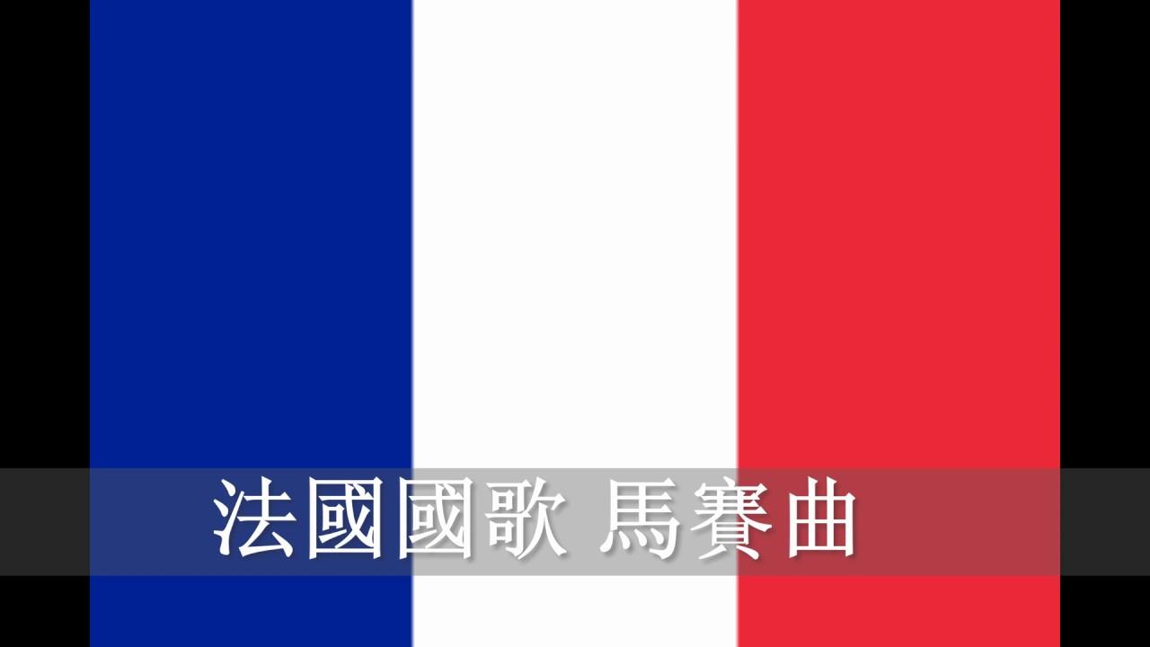 法國國歌 馬賽曲(純音樂) French national anthem La Marseillaise【CC字幕】 - YouTube