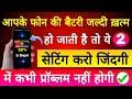 आपके Mobile की बैटरी जल्दी ख़त्म हो जाती है तो ये 2 सेटिंग करो कभी प्रॉब्लम नहीं होगी.!! Hindi