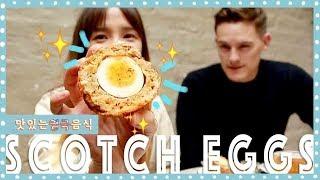 영국인도 처음 먹어보는 영국음식: 스카치에그!