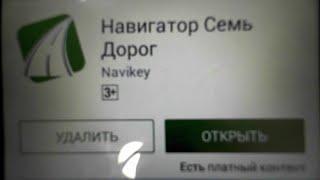 Как установить 7 дорог (Navikey) на Android бесплатно(Инструкция как установить 7 дорог на любое устройство Android бесплатно. Я подробно расскажу как установить..., 2016-07-19T05:34:30.000Z)