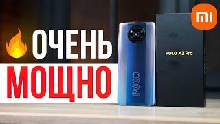 Poco X3 Pro Обзор Xiaomi, ЭТО ОЧЕНЬ МОЩНО!