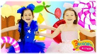Весела дитяча пісня 🍭СМАКОЛИКИ 🍓 ПОДИХ ВЕСНИ 🍧 З любов'ю до дітей
