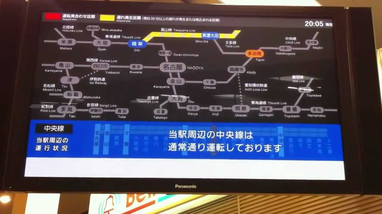 Jr 東海 運行 情報 東海エリアの遅延・運行情報 - 駅探