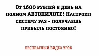 Как заработать на полном автопилоте|Как зарабатывать от 1600 рублей в день на полном АВТОПИЛОТЕ!