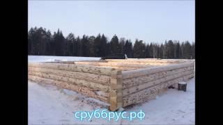 Сруб 9х9м в лапу 5 ть стен(http://сруббрус.рф/ Срубы зимней рубки на заказ +7 (917) 410-00-06 Строительная компания