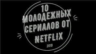 Лучшие сериалы NETFLIX) TOP 10