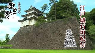 天下統一に王手をかけた征夷大将軍・家康は、関東平野に築城を開始した。...