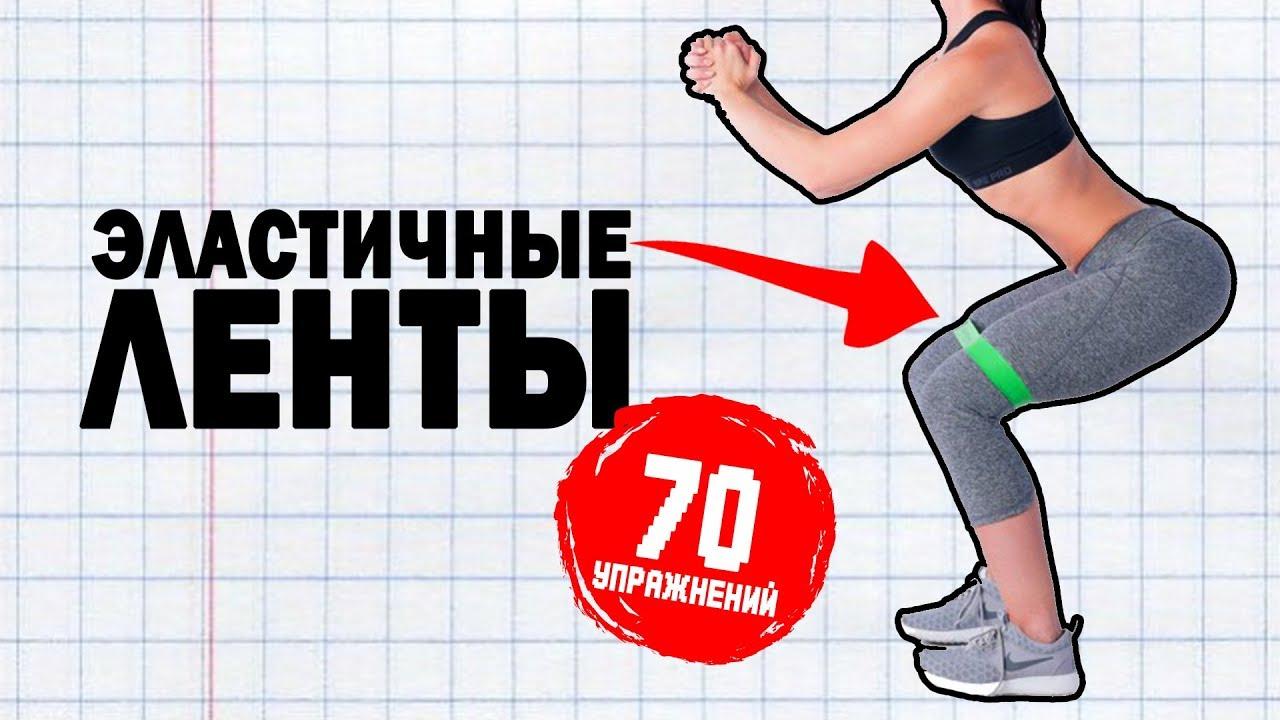 ЭЛАСТИЧНЫЕ ЛЕНТЫ / 70 Упражнений на ВСЕ ТЕЛО!