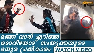 പകരത്തിന്  പകരം  | Tovino Thomas and  Samyuktha Menon Playing with Snow | Edakkad Battalion 06