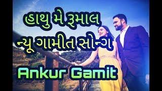 #𝐍𝐞𝐰_𝐆𝐚𝐦𝐢𝐭_𝐒𝐨𝐧𝐠 #𝐀𝐚𝐝𝐢𝐯𝐚𝐬𝐢_𝐑𝐚𝐦𝐭𝐮𝐝𝐢 #𝐀𝐚𝐝𝐢𝐯𝐚𝐬𝐢_𝐑𝐨𝐝𝐚𝐥𝐢 🎵 song title : hathu me rumaal 🎤 singer :- ankur gamit 👨💻 vocal editar dj akr ✡ music label gamitst...