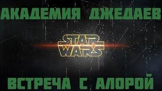 Звездные Войны: Академия джедаев - Прохождение 1 Главы [2 часть]