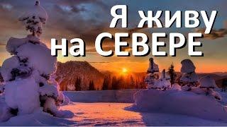 СЕВЕРНОЕ зимнее СОЛНЦЕ / Я живу на СЕВЕРЕ Ноябрьск ЯНАО