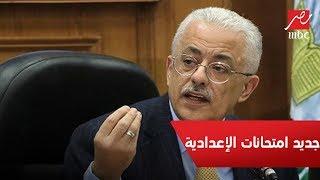 Gambar cover #يحدث_في_مصر | وزير التعليم يشرح النظام الجديد لإمتحانات الإعدادية وكيفية الوصول للثانوية