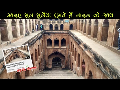 Lucknow Bara Imambara Bauli Full Detail In Hindi