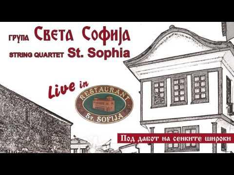 Под дабот на сенките широки - ГРУПА Света Софија