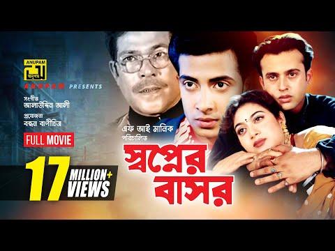 Shopner Basor | স্বপ্নের বাসর | Shabnur, Riaz & Shakib Khan | Most Popular Bangla Romantic Movie