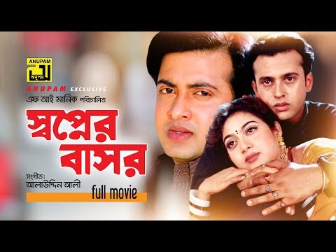Shopner Basor | স্বপ্নের বাসর | Shabnur, Riaz & Shakib Khan | Bangla Full Movie