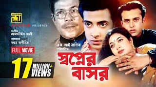 Shopner Basor | স্বপ্নের বাসর | Shabnur, Riaz & Shakib Khan | Bangla Full Movie