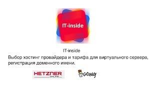IT-inside 06. Выбор хостинга и тарифа, регистрация доменного имени.(, 2014-06-30T11:13:11.000Z)