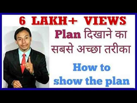 Business plan दिखाने का best तरीका How to show the plan  Plan show kaise kare