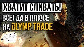 СЕКРЕТЫ OLYMP TRADE 2019! ОЛИМП ТРЕЙД С 350 РУБЛЕЙ!