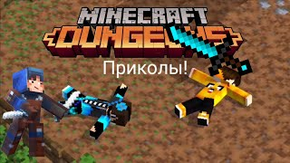 Minecraft Dungeons приколы!