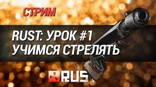 [Rust] Уроки выживания - Учимся стрелять