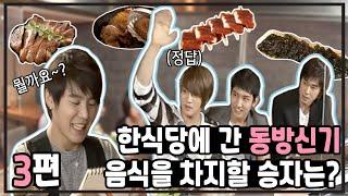 #3 동방신기(TVXQ) 올어동3 포도나무 3편 - 한식당에 간 동방신기, 음식을 차지할 승자는?
