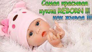 Обложка на видео о Кукла Реборн - Reborn Baby Dolls реалистичная кукла - лучший подарок для девочки !!!