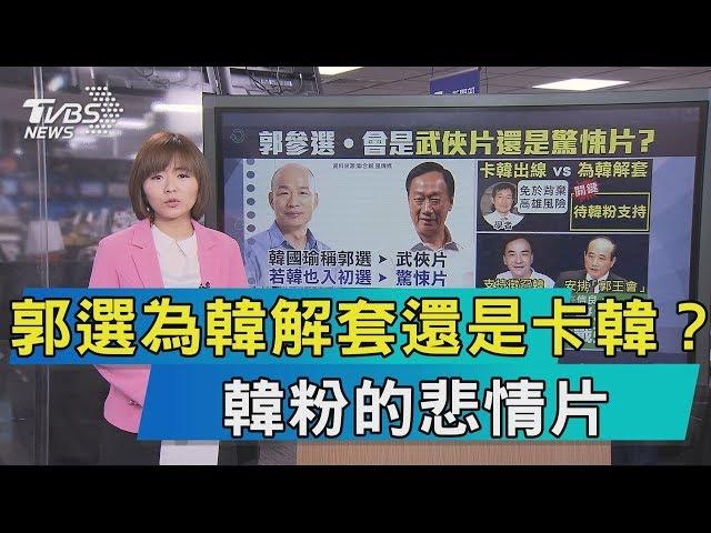 【說政治】郭選為韓解套還是卡韓?韓粉的悲情片