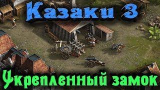 Укрепленный Замок - Cossacks 3