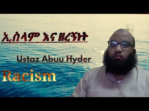 Ustaz Abu Hyder ኢስላም እና ዘረኝነት! (Racism)