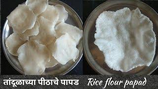 तांदूळाच्या पीठाचे पापड Tandalache papad  how to make Rice flour papad  chawal ke papad चावल के पापड