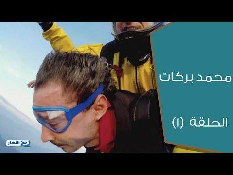 Altagroba Al Khafeya - Episode 1  | التجربة الخفية  - الحلقة الأولى  / بركات