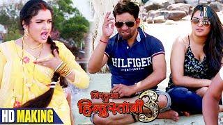 """#02 - NIRAHUA HINDUSTANI 3   Making   Dinesh Lal Yadav """"Nirahua"""", Aamrapali Dubey"""