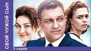 Свой Чужой Сын. 3 серия. Сериал 2016. Star Media. Мелодрама