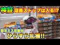 【クレーンゲーム】#250 検証 店員ストップは入る!? 反動台でひらすら乱獲!! UFOキャッチャー 攻略